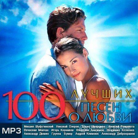 Русские песни красивые скачать