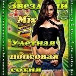 Звездный Mix. Улетная Попсовая Сотня (2013)