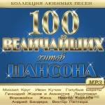 100 Величайших Хитов Шансона (2013)