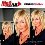 Ирина Билык — MP3 Play (2013)