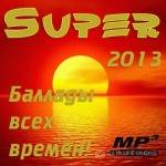 Super Баллады всех времён! (2013)