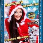 Веселый Новый год с радио Шансон (2013)