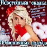 Новогодняя сказка праздничных треков (2013)