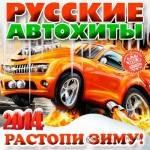 Русские Автохиты. Растопи Зиму! (2014)