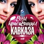 Всем красавицам Кавказа (2013)