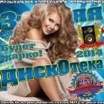 Зимняя дискотека — Будет жарко! (2014)