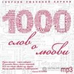 1000 слов о любви (2014)