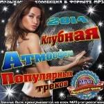Клубная атмосфера популярных треков (2014)