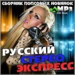 Русский Стерео Экспресс (2014)
