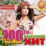 200-ти Пудовый Весенний Хит Русский (2014)