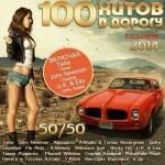 100 Хитов в Дорогу (2014)