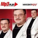 Михаил Круг — Mp3 Play (2014)