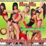 Отрываемся по полной! Muz-Mix Весенний выпуск (2014)