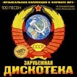 Дискотека СССР Зарубежная (2014)