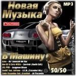 Новая Музыка в машину 50/50 (2014)