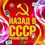 Назад В СССР Русские Хиты (2014)