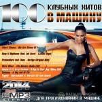 100 Клубных Хитов В Машину (2014)
