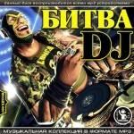 Битва DJ (2014)