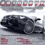 Авто Звук. Музыка для быстрой езды (2014)