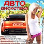 Авто-Дискотека Летняя (2014)
