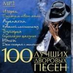 100 Лучших дворовых песен (2014)