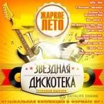 Звёздная Дискотека — Жаркое Лето Русский (2014)