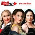 Воровайки — MP3 Play (2014)