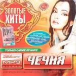 Золотые Хиты — Чечня (2014)