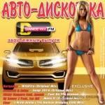 Авто-Дискотека DFM Зарубежная (2014)