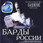 Барды России (2014)