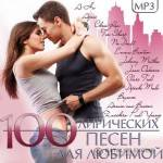 100 Лирических песен для Любимой (2014)