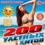 200 Улётных Хитов (2014)