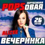 Зарубежная Popsовая Вечеринка (2014)