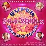 Super Дискотека 90-х-2000-х. Русская версия (2014)