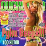 Дискотека Руки Вверх!!! 50|50 (2014)
