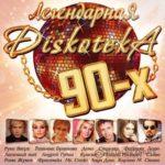 Легендарная дискотека 90-х (2014)