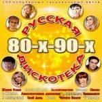 Русская Дискотека 80-90-x (2014)