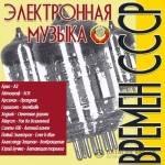 Электронная музыка времен СССР (2014)