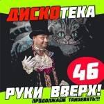 Дискотека Руки Вверх 46 (2014)