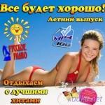 Русское радио Все будет хорошо! Летний выпуск (2014)
