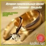 Лучшие танцевальные песни для Гулянки — Свадьба (1970-2013)
