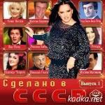 Сделано в СССР (2014)