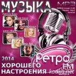 Музыка Хорошего Настроения на Ретро FM (2014)