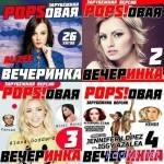 Зарубежная Popsовая Вечеринка. (4 CD) (2014)