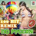 VA — 100 Hit Remix По Русски (2014)