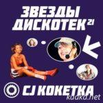 Звезды Дискотек 21 (2014)