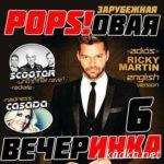 Зарубежная Popsовая Вечеринка 6 (2014)