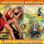 Дискотека Non-Stop. Самые горячие хиты (2014)