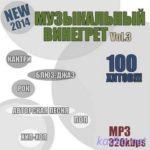 Музыкальный Винегрет Vol.3 (2014)