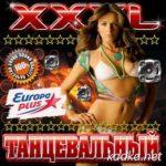 XXXL Танцевальный Europa Plus (2014)